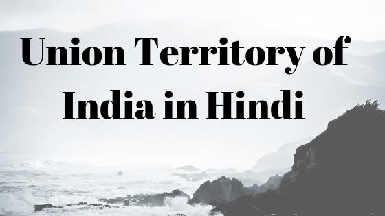 """""""भारत में केन्द्र शासित प्रदेश हिंदी में"""" (Union Territory of India in Hindi)"""