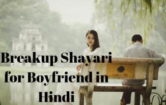 """""""ब्रेकअप शायरी बॉयफ्रेंड के लिए हिंदी में"""" (Breakup Shayari for Boyfriend in Hindi)"""