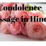"""""""श्रद्धांजलि संदेश हिंदी में"""" (Condolence Message in Hindi)"""