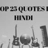 """""""शीर्ष 25 संगीत उद्धरण हिंदी में"""" (Top 25 Music Quotes in Hindi)"""