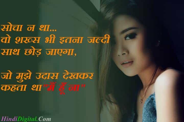 Sonch na tha wo Shaksh bhi