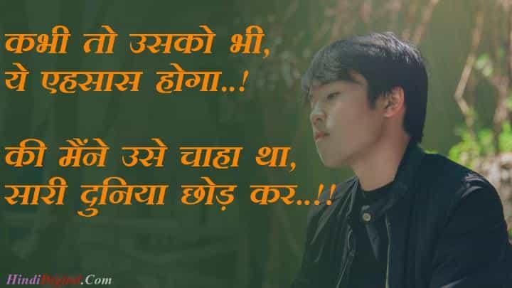 kabhi to usko bhi ye ehsaas hoga