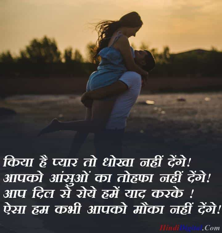 Kiya hai pyar to dhokha nahi denge