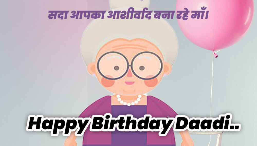 Birthday wishes for grandmother-dadi in hindi