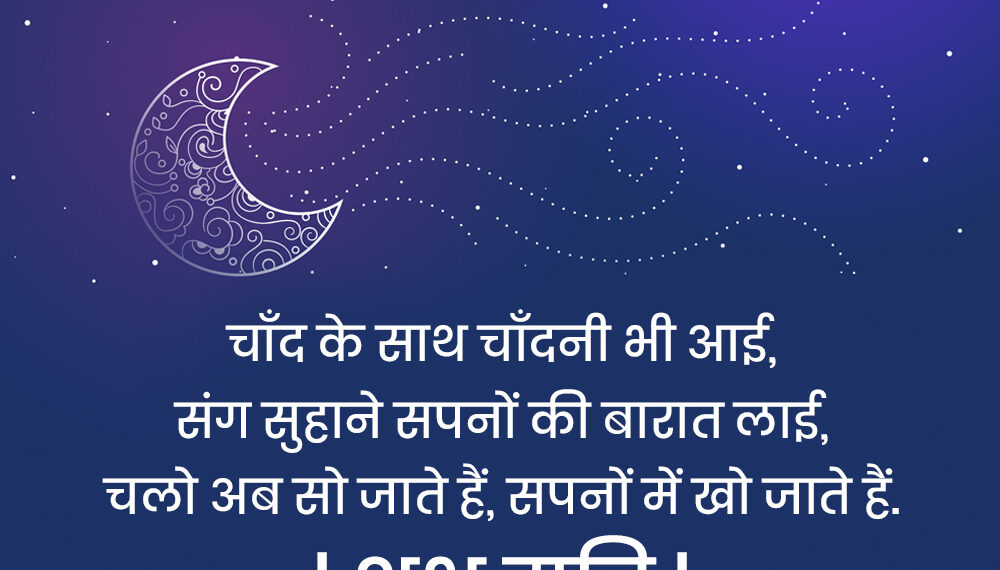 Good Night Quotes for friends in Hindi