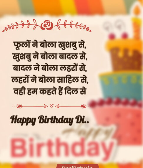 Hindi happy birthday images greetings for sister