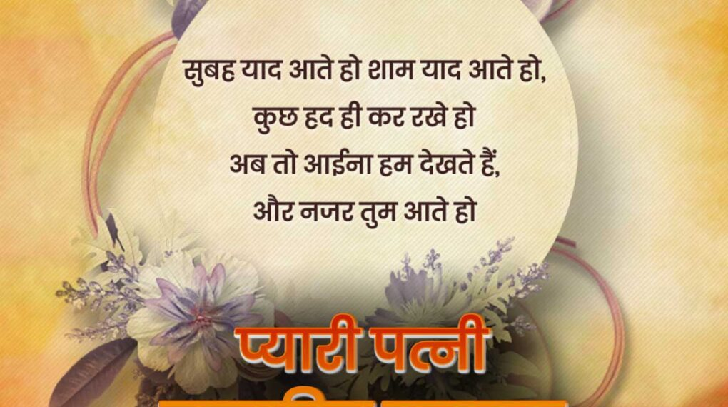 Romantic-birthday-wishes-for-wife-in-hindi