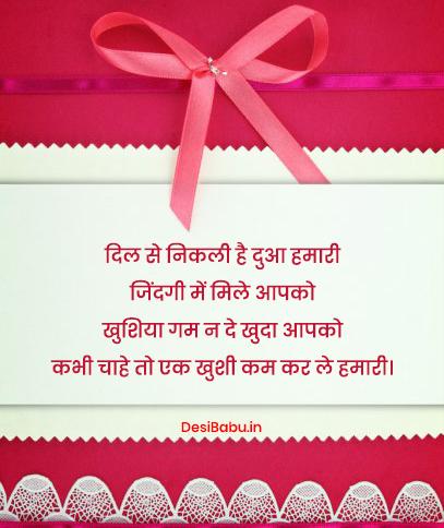 Cute birthday greetings for sister in Hindi
