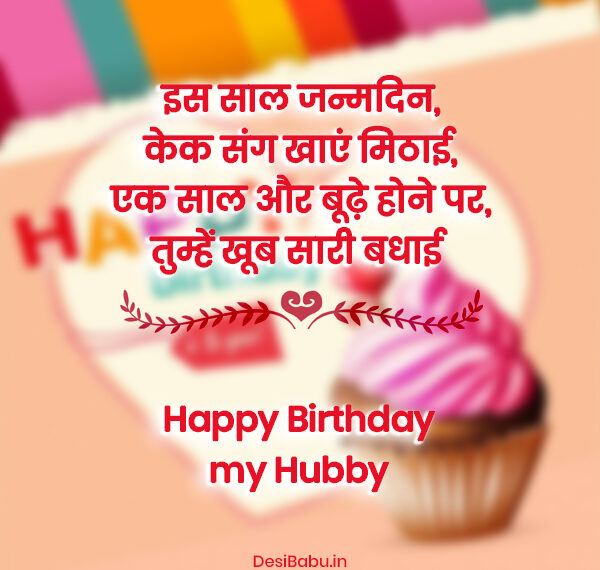funny Romantic birthday wishes for husband in Hindi