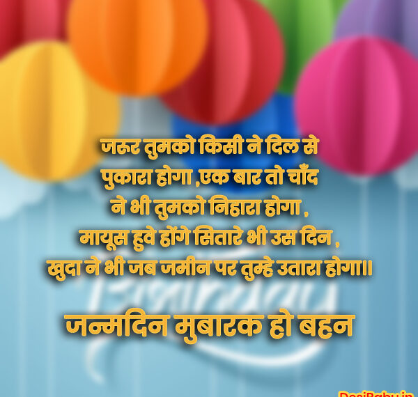 Sweet birthday greeting card for Sister in Hindi