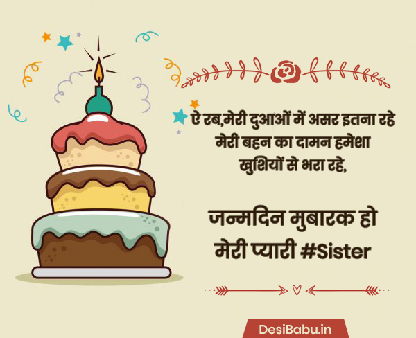 best happy birthday messages for sister in Hindi