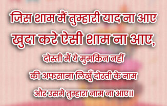 Birthday wishes Shayari for best friend in Hindi and English