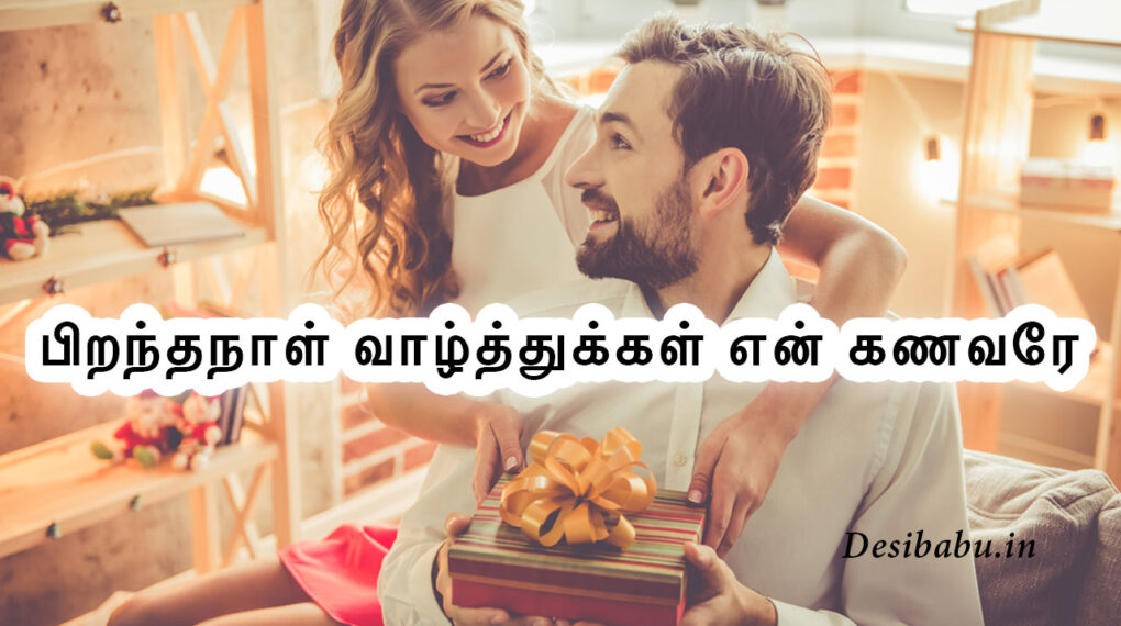 Happy birthday wishes Husband for tamil
